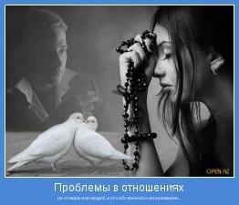 не от мира или людей, а от собственного непонимания...
