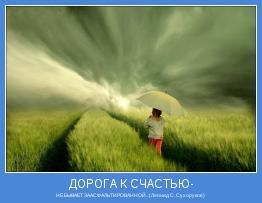 НЕ БЫВАЕТ ЗААСФАЛЬТИРОВАННОЙ...(Леонид С. Сухоруков)