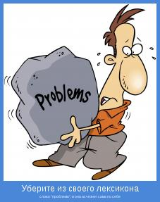 """слово """"проблема"""", и она исчезнет сама по себе"""