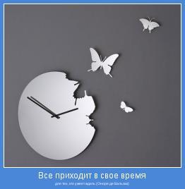 для тех, кто умеет ждать (Оноре де Бальзак)