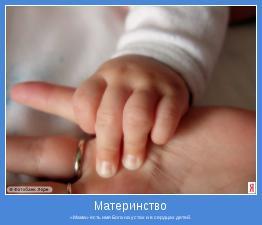 «Мама» есть имя Бога на устах и в сердцах детей.