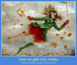 прятаться от дождя. Зонт для того, чтобы летать!