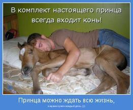 а мужик нужен каждый день..)))