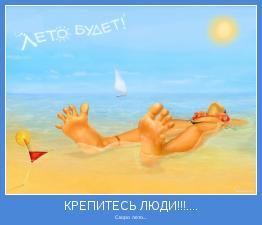 Скоро  лето....
