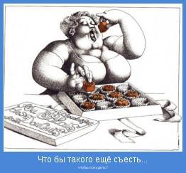 чтобы похудеть?