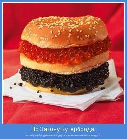 если бутерброд намазать с двух сторон-он повиснет в воздухе.