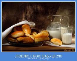 ДЛЯ НЕЕ Я ВСЕГДА ХУДАЯ! :)))