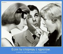 то, вероятно, тоже самое делает и он :) М. Жванецкий